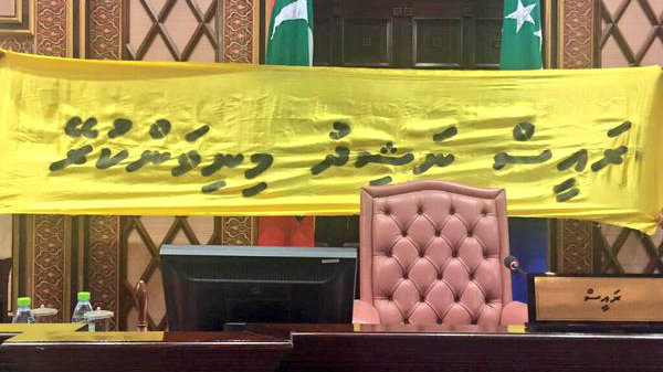Revised law strips Nasheed of MDP's presidency