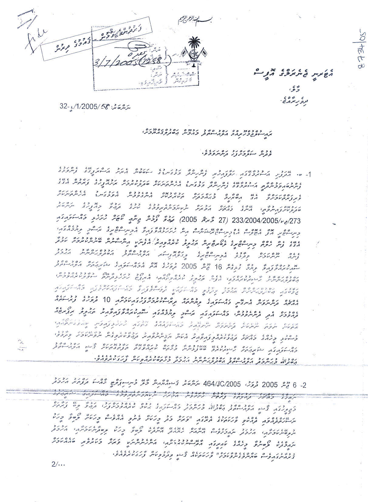 Allegations against chief judge first sent to gayoom in 2005 a letter sent to president maumoon abdul gayoom by then attorney general hassan saeed obtained by minivan news page spiritdancerdesigns Choice Image
